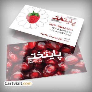 کارت ویزیت میوه فروشی لایه باز