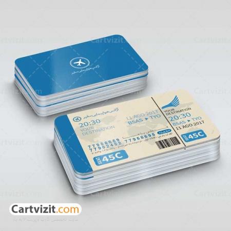 کارت ویزیت دفتر خدمات هوایی