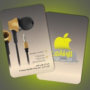 کارت ویزیت تعمیرات موبایل و فروش تبلت