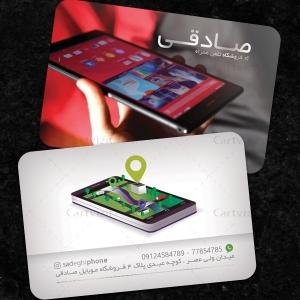 کارت ویزیت فروشگاه موبایل لایه باز
