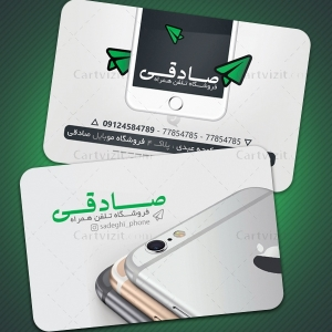 کارت ویزیت نمایندگی موبایل اپل