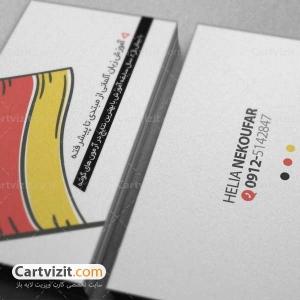 کارت ویزیت شخصی آموزش زبان آلمانی