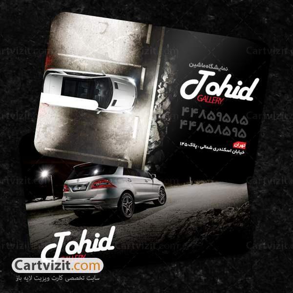 کارت ویزیت نمایشگاه ماشین ایرانی