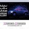 کارت ویزیت فارسی نمایشگاه ماشین