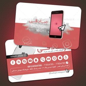 کارت ویزیت تعمیرات گوشی لایه باز