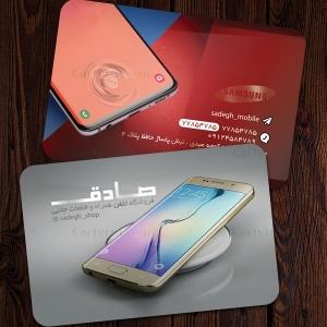 کارت ویزیت ایرانی موبایل و تبلت