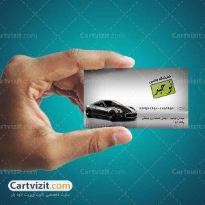 دانلود کارت ویزیت ماشین نمایشگاه