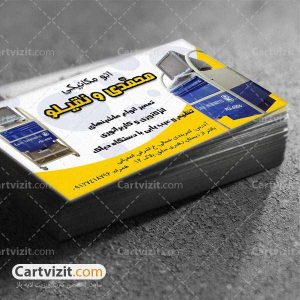 کارت ویزیت ایرانی مکانیکی لایه باز