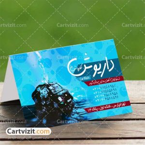 کارت ویزیت ایرانی کارواش