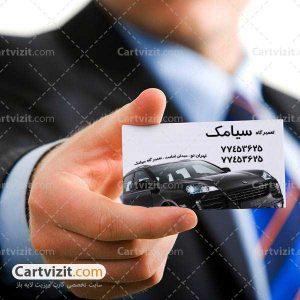 کارت ویزیت تعمیرگاه اتومبیل