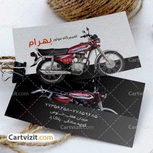 کارت ویزیت تعمیر و فروش موتور سیکلت