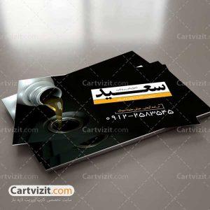 کارت ویزیت تعویض روغنی و آپاراتی