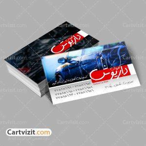 کارت ویزیت دوروی کارواش ماشین