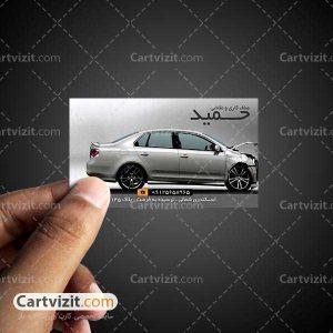 کارت ویزیت صاف کاری اتومبیل