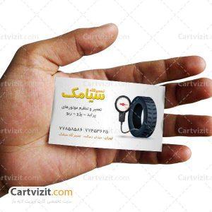 کارت ویزیت فارسی مکانیکی لایه باز