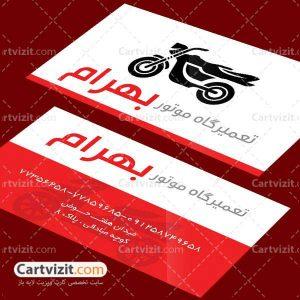 کارت ویزیت فروشگاه موتور ایرانی