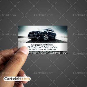 کارت ویزیت لایه باز نمایشگاه ماشین