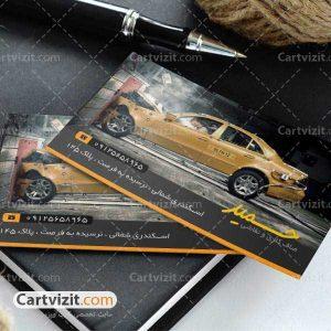 کارت ویزیت نقاشی خودرو