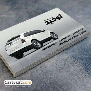 کارت ویزیت نمایشگاه اتوموبیل