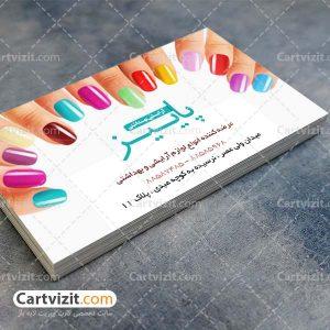 کارت ویزیت فروشگاه آرایشی