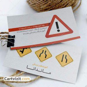 کارت ویزیت آموزش تعلیم رانندگی psd