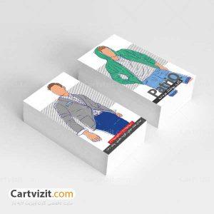 کارت ویزیت بوتیک مردانه