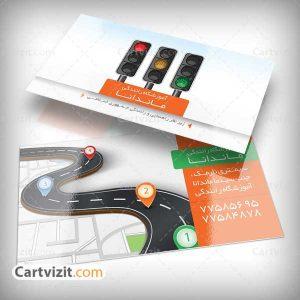 کارت ویزیت فارسی آموزشگاه تعلیم رانندگی