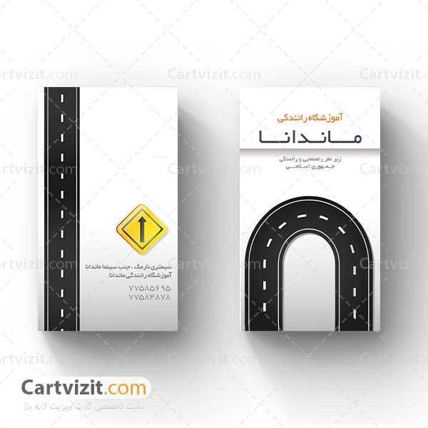 کارت ویزیت فارسی تعلیم رانندگی