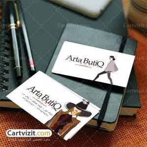 کارت ویزیت لباس فروشی زنانه