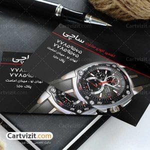 دانلود کارت ویزیت طرح ساعت فروش