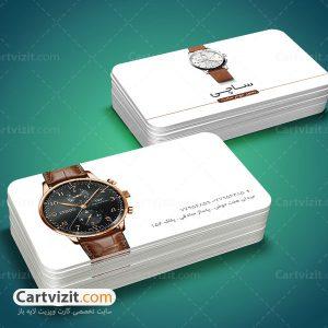 دانلود کارت ویزیت آماده ساعت فروشی لایه بازکارت ویزیت طرح ساعت فروش