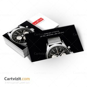 کارت ویزیت فروش ساعت و تعمیرات