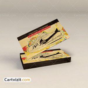 کارت ویزیت کیف و کفش آقایان