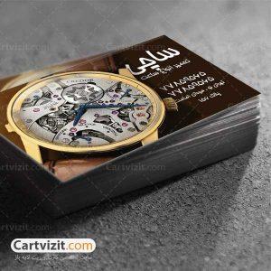 کارت ویزیت یکروی فروشنده ساعت
