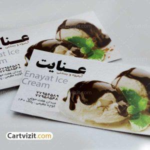 دانلود کارت ویزیت یکرو بستنی فروشی