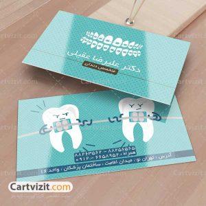 طرح کارت ویزیت فارسی دندانپزشکی