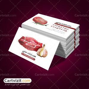 کارت ویزیت آماده سوپر گوشت