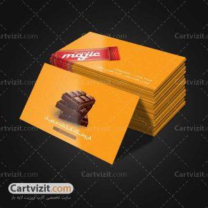 کارت ویزیت آماده فروشگاه شکلات