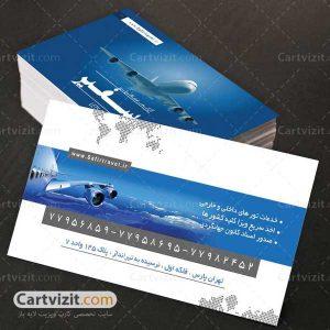 کارت ویزیت آژانس جهانگردی