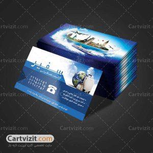 کارت ویزیت آژانس هواپیمایی لایه باز