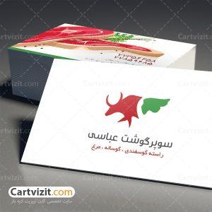 کارت ویزیت ایرانی سوپر گوشت