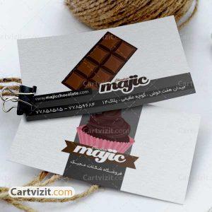 کارت ویزیت ایرانی شکلات فروشی