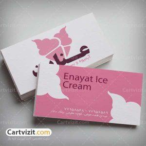 کارت ویزیت بستنی لایه باز