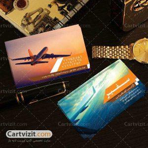 کارت ویزیت دفتر خدمات مسافرتی