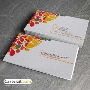 کارت ویزیت دفتر فنی و تبلیغات لایه باز