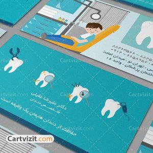 کارت ویزیت دکتر دندانپزشکی