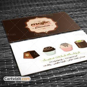 کارت ویزیت شکلات فروشی لایه باز