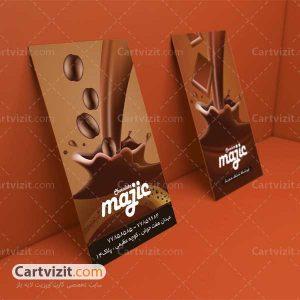 کارت ویزیت شکلات لایه باز