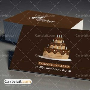 کارت ویزیت شیرینی فروشی لایه باز