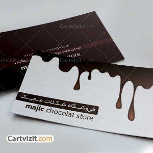 کارت ویزیت فارسی شکلات لایه باز